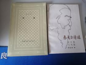 古典网格本;( 诗选)外国文学名著丛书 1958年5月北京初版  *泰戈尔诗选;(新月集''飞鸟集) 1981年8月 第一次印刷 两帮合集