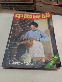 中国食品 1985年 3--11期