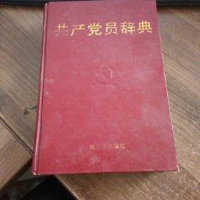 共产党员辞典
