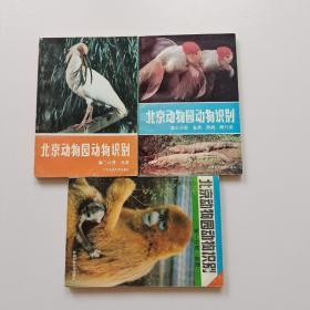 北京动物园动物识别 第一 二 三分册3本合售