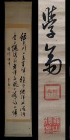 林学斋,书法