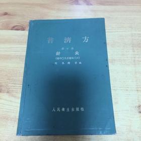 普济方第十册:针灸(卷四O九至四二六)