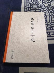 马王堆帛书研究(签名本)