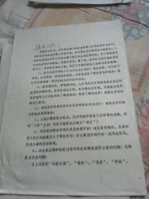 黑龙江省邮电史资料    人民邮电报约稿函