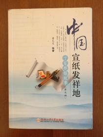 中国宣纸发祥地-丁家桥镇故事(第五辑)