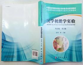 医学机能学实验 双语版 第2版