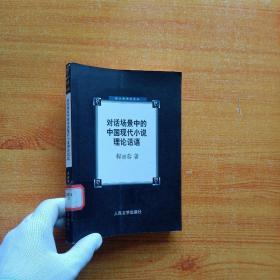 对话场景中的中国现代小说理论话语【馆藏】