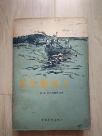 伏尔加河上(馆藏书)