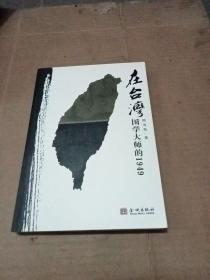 在台湾:国学大师的1949