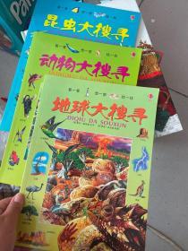 地球大搜寻,昆虫大搜寻,动物大搜寻(3册)