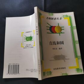 名师解惑丛书--直线和圆