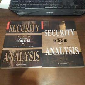 证券分析(上下)原书第6版