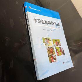 学前教育科研方法(修订版)