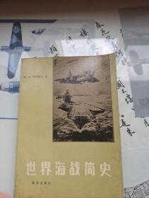 世界海战简史