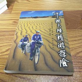 中国大陆骑游探险(签赠本)