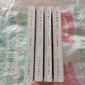 艺文类聚(附索引)四册全
