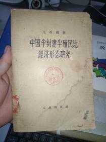 中国半封建半殖民地经济形态研究(1957年一版 一印)