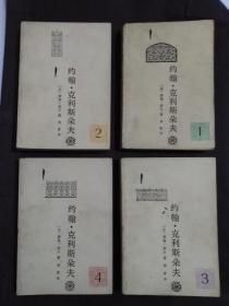 约翰.克利斯朵夫(全4册)
