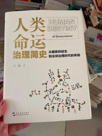 人类命运:治理简史   一部科技界女企业家的跨界之作,从传统文化到治国理政
