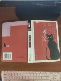我是猫[日]夏目漱石  著 译林出版社(馆藏)