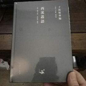 子海精华编:西溪丛语