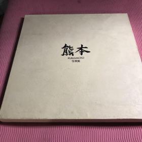 熊本写真集 日文原版