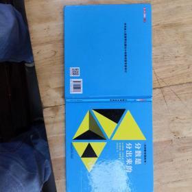 汉声数学图画书·第二辑(全10册)