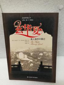 玄华夏(亲历中国丛书)