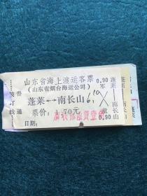 80年代山东省海上渡运客票3张:蓬莱—南长山(2张)南长山—蓬莱(1张)1989.8.19