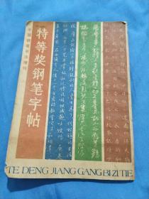 特等奖钢笔字帖  中国钢笔书法增刊