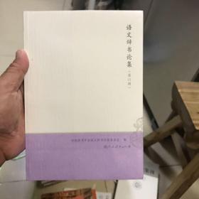语文辞书论集 (第11辑)