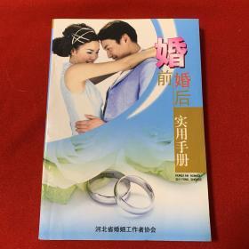婚前婚后实用手册。