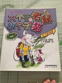 大个子老鼠小个子猫:三个笨学生(彩色注音版)