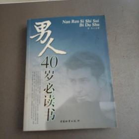 男人40岁必读书