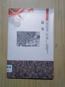 中国文化知识读本:春节