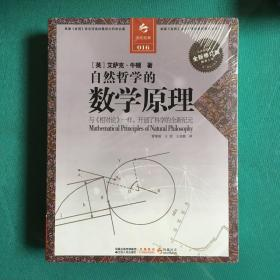 决定经典016:自然哲学的数学原理(全新修订版)(塑封95新)