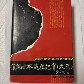 侦讯日本战犯纪实:太原