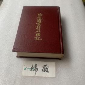 脂砚斋重评石头记(红漆布面精装)