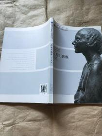 中央美术学院规划教材 雕塑基础教程:泥塑头胸像,
