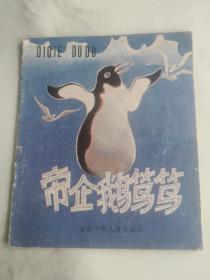科学知识童话故事: 帝企鹅笃笃