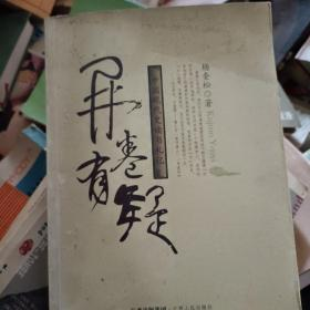 开卷有疑:中国现代史读书札记