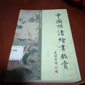中国明清绘画鉴赏(共2册)