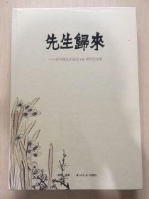先生归来:经亨颐先生诞辰140周年纪念展(全新未拆封,一版一印)