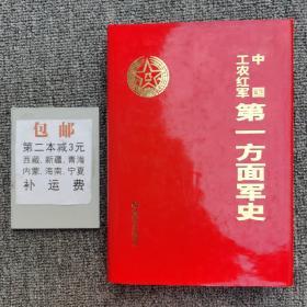 中国工农红军第一方面军军史,下册