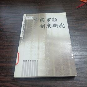 中国市舶制度研究