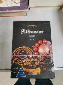 佛珠收藏与鉴赏/世界高端文化珍藏图鉴大系·明心问道【满30包邮】