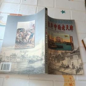 明信片中的老天津