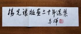 不妄不欺斋之一千四百四十三:版画大家李桦宣纸书名题签原稿,9.6*38厘米,有完整落款及钤印,相当于小帧作品