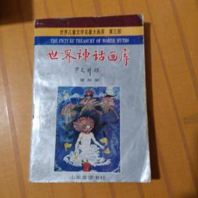 世界神话画库.第四册