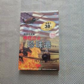 游戏光盘 珍珠港 拂晓出击(简体中文版 1CD+手册)
